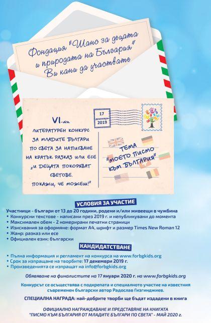 literaturen-konkurs-otkriva-mladi-talanti-zad-granitza