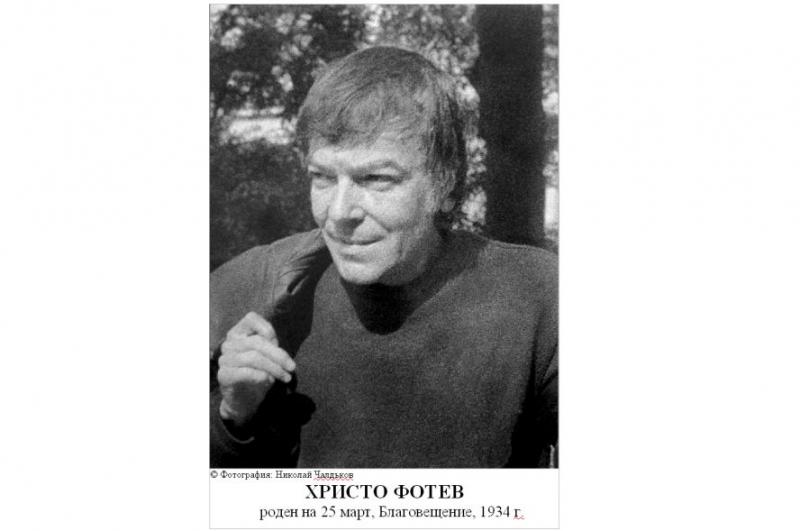 25 МАРТ – БЛАГОВЕЩЕНИЕ: <br> ХРИСТО ФОТЕВ (1934-2002-2014)