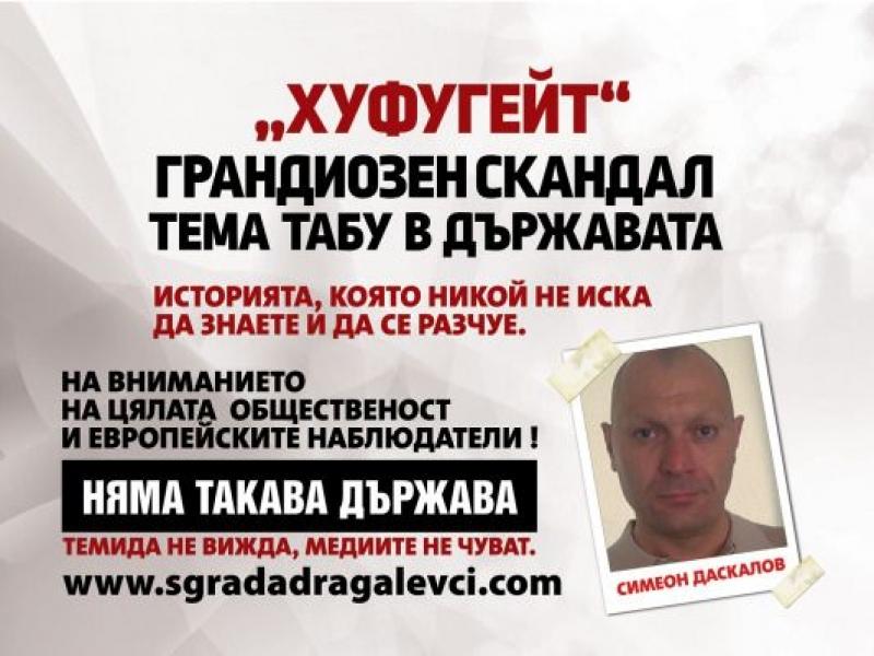 <i><u>Бунтарят Симеон Даскалов, който призова премиера на дуел:</u></i> <br>  Загубих 1 млн. лева, а държавата ме мачка, за да прикрие крадците