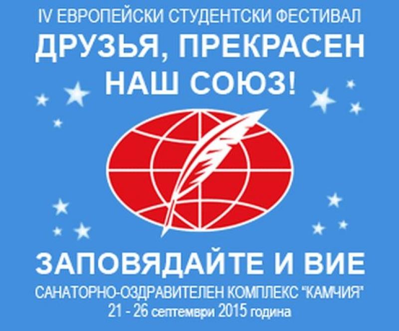 Камчия събира студенти, изучаващи руски език в най-престижните европейски университети