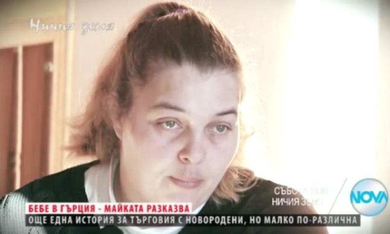 Българка от бургаското село Полски извор дала детето си за осиновяване в Солун?