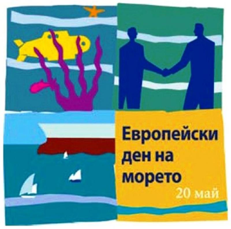 Басейновата дирекция отбелязва Европейския ден на морето