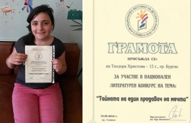Дете със специални потребности с награда от литературен конкурс