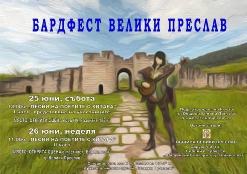 Бардове от Бургас на музикален поход до Шумен и Велики Преслав