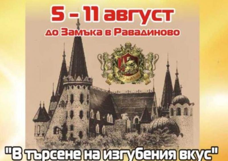 Балкански фестивал започва в Равадиново