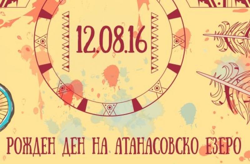 """Отбелязват рождения ден на резерват """"Атанасовско езеро"""""""