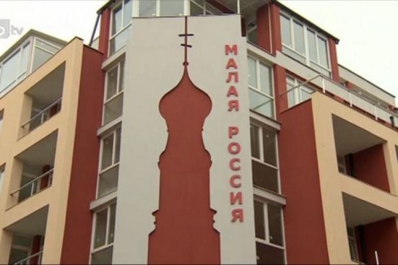 Официально: За 10 лет 73 614 российских граждан купили недвижимость в Болгарии