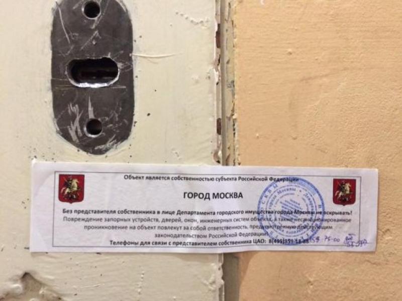 Запечатаха офиса на Amnesty International в Москва