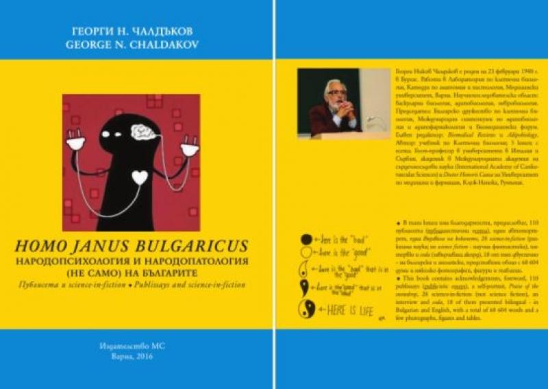 Бургазлия издаде книга за народопсихологията и народопатологията (не само) на българите
