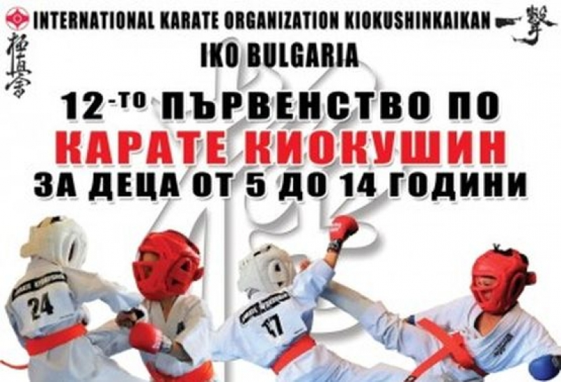 Бургас отново домакин на Държавното  първенство по карате киокушин за деца