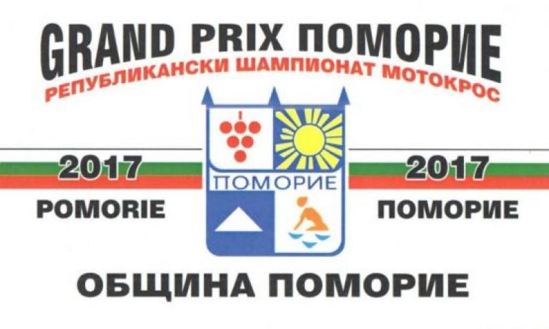 Новият сезон по мотокрос започва  в Поморие