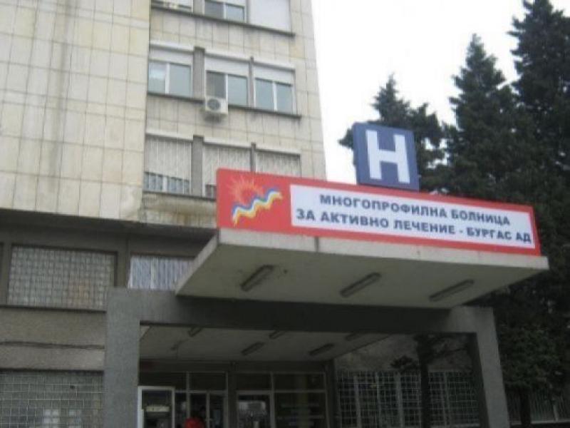 Всеки петък безплатни първични прегледи за двойки със стерилитет в УМБАЛ -Бургас