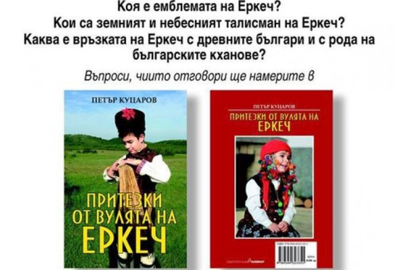Представят любопитно издание за традициите на Еркеч на 5 април в Казиното