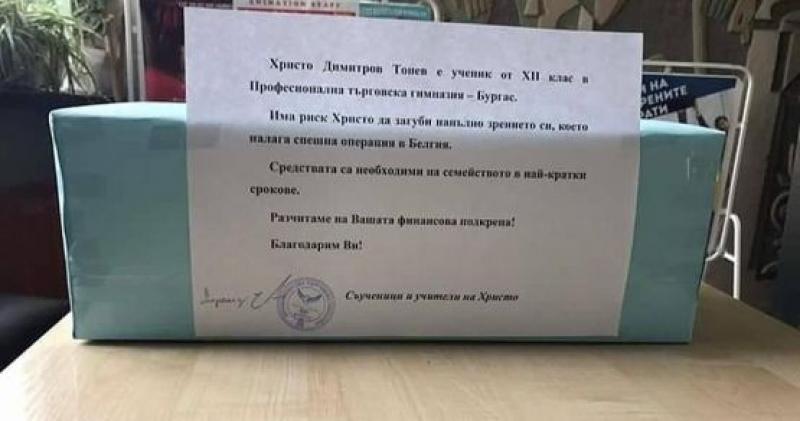 Регионален център-Бургас се включи в благородна кауза за ученик с нарушено зрение