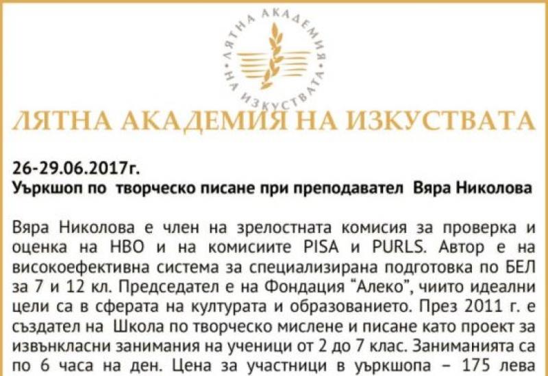 С интригуваща програма идва 12-то издание на Академия на изкуствата в Бургас