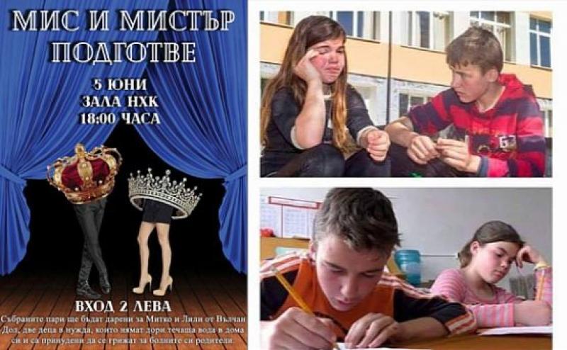 Организират благотворителен конкурс за Митко и Лили от Бургас