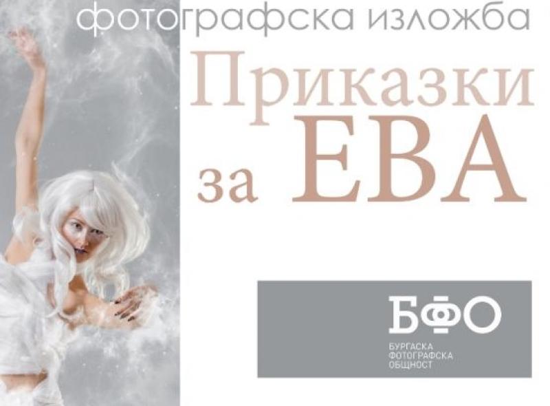 """Бургаска фотографска общност открива """"Приказки за Ева"""" в Казиното"""