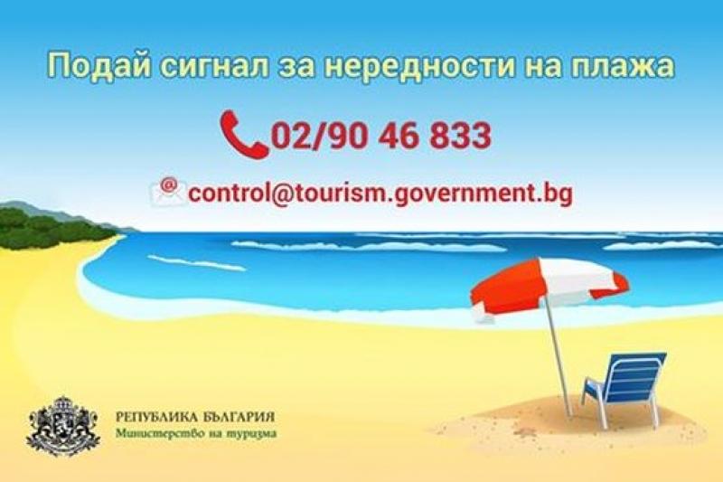 Министерството на туризма обяви горещ телефон за Лято 2017