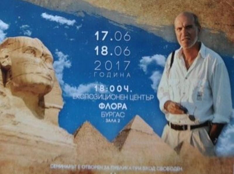 Един от най-известните изследователи на Древен Египет идва в Бургас