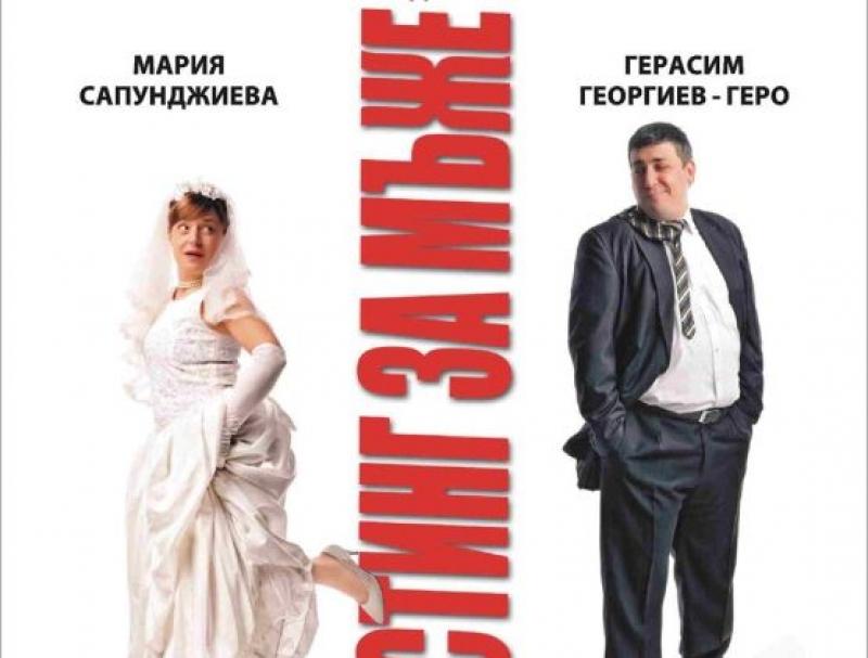 Мария Сапунджиева ще прави