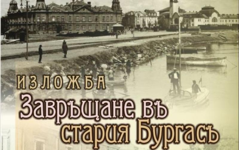 Атрактивна изложба в Казиното връща атмосферата на Бургас отпреди век