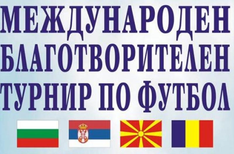 19 отбора на благотворителен турнир в Бургас