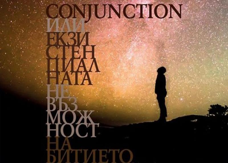 Дензъл Ребеловски в Бургас с най-новата си пиеса
