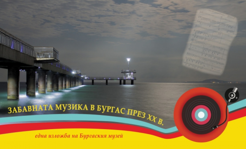 """""""Забавната музика в Бургас"""" е най-новата изложба на Етнографския музей"""