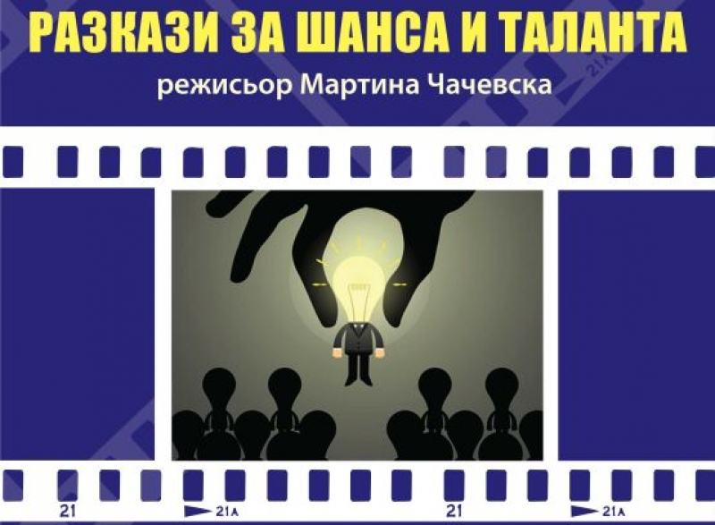 Млади бургаски таланти разказват във филм за своя шанс и сбъднати мечти