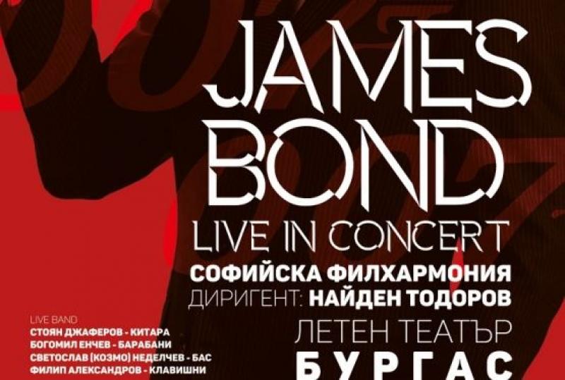 Музиката от поредицата за Агент 007 ще звучи в бургаския Летен театър през юли