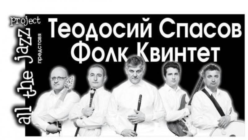 """""""Теодосий Спасов Фолк Квинтет"""" с концерт в Бургас"""