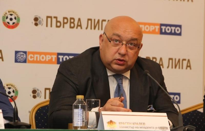 Министър Кралев: Притеснен съм за Спортния тотализатор