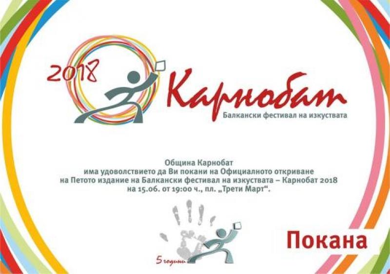 Балканският фестивал на изкуствата ще превърне за пети път Карнобат в огромна сцена
