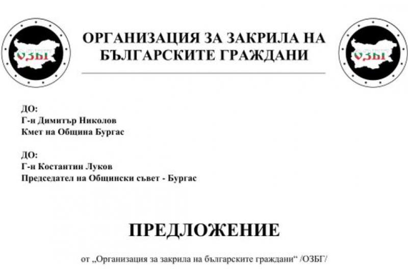 Настояват за обезопасяване на Моста в Бургас