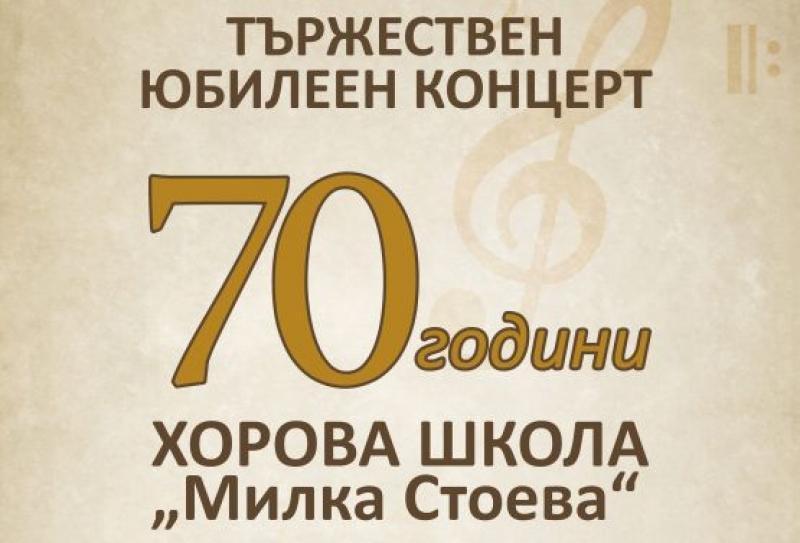 """В Бургас тържествен юбилеен концерт по повод създаването на бургаската хорова школа """"Милка Стоева"""""""