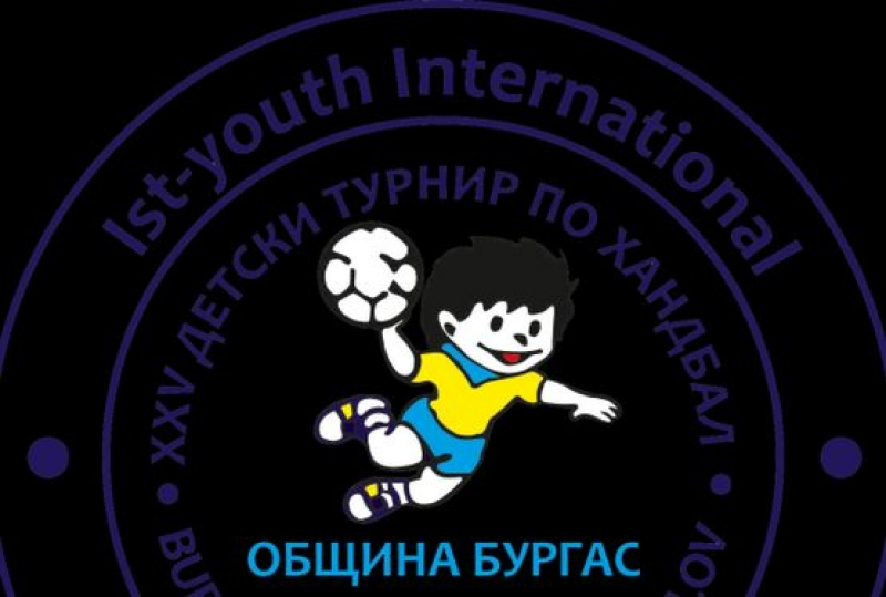 "Първият международен турнир Бургас Къп 2018 ""Димитър Гурбалов"" събира хандбалисти от 4 държави"
