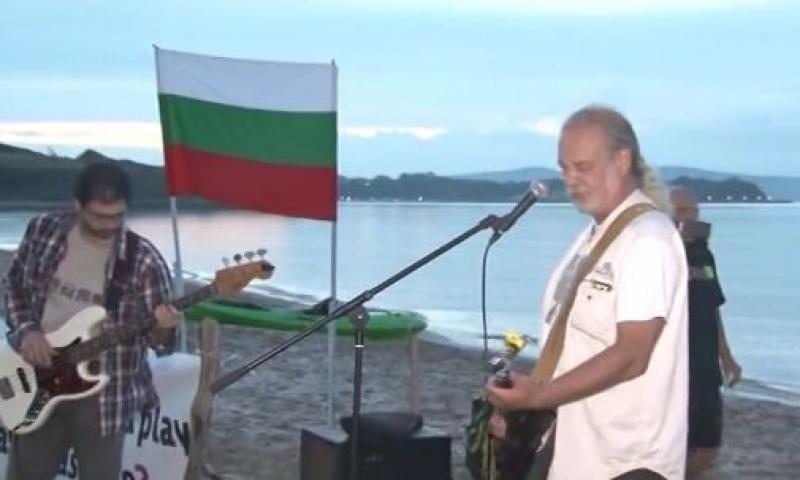 Посрещнаха Джулай морнинг с концерт-протест на плаж