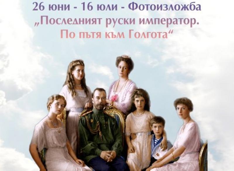 Созопол е домакин на фотоизложба, посветена на последния руски цар