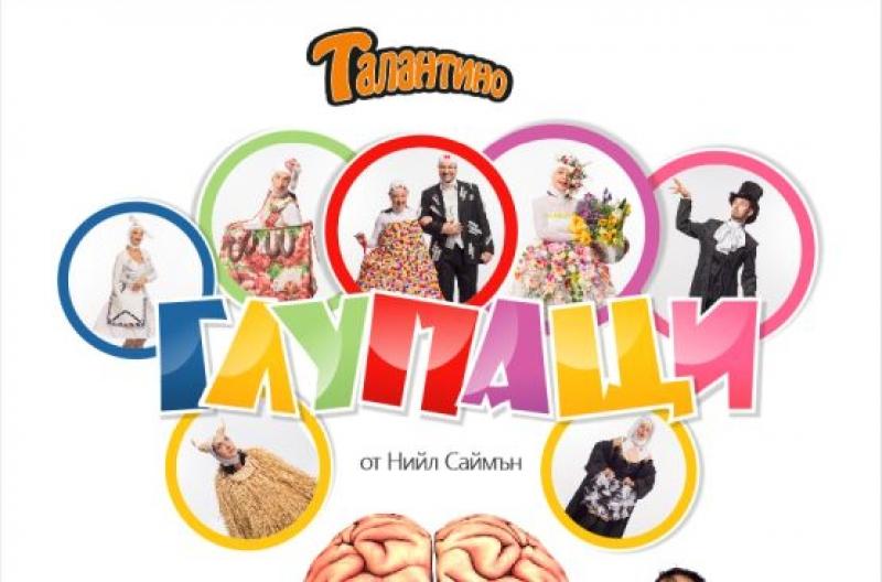 """Театрална школа """"Талантино"""" представя най-поставяната пиеса на Нийл Саймън – """"Глупаци"""""""
