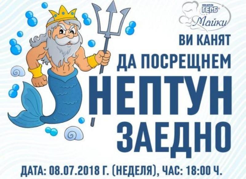 Нептун кръщава децата на Бургас на Магазия 1