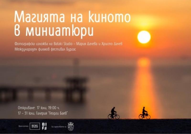 Bataki Studio представя в Бургас киното зад кадър