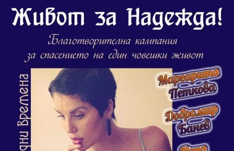 """""""Бургасбус"""" осигурява безплатен транспорт за спектакъла в подкрепа на Надежда"""