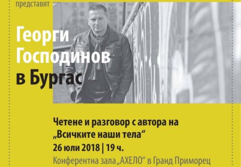 Георги Господинов пристига в Бургас за Международния филмов фестивал