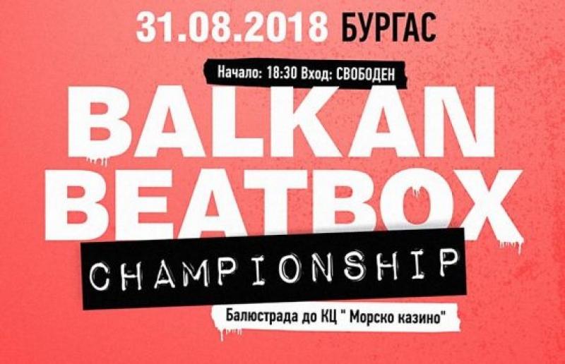 Първото Балканско първенство по бийтбокс ще се проведе в Бургас