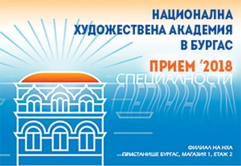 В Бургас обявява магистърска програма по Арт терапия