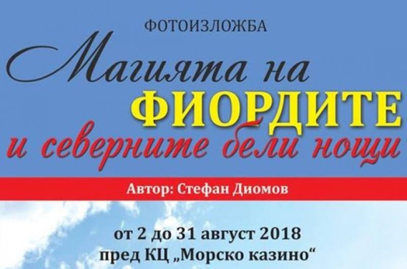 Стефан Диомов кани бургазлии на фотоизложба за магията на фиордите