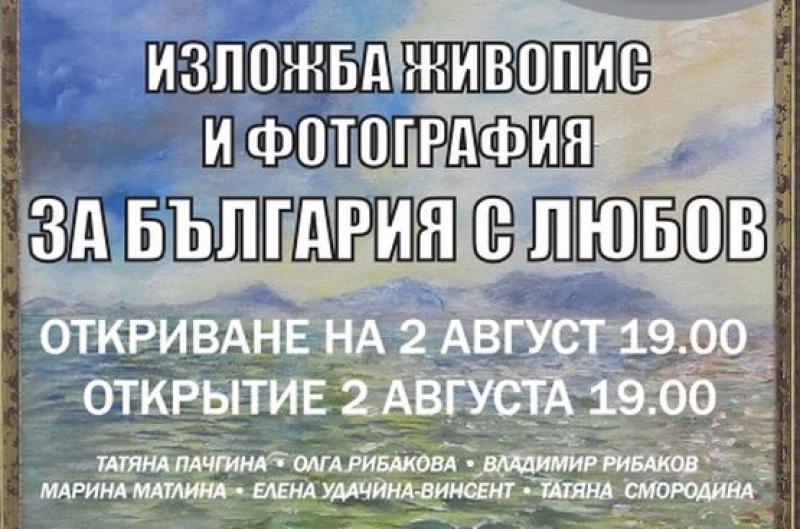 """Представят изложба на руски художници """"За България с любов"""
