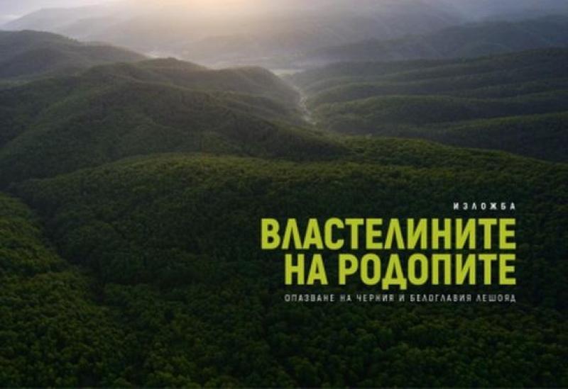 """Изложбата """"Властелините на Родопите"""" гостува в Бургас"""