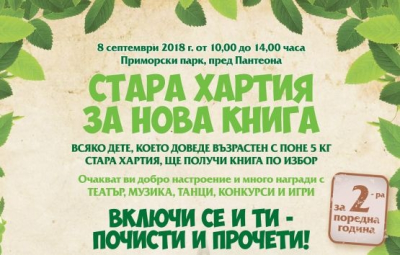 """""""Стара хартия за нова книга"""" ще се проведе за втори път в Бургас"""