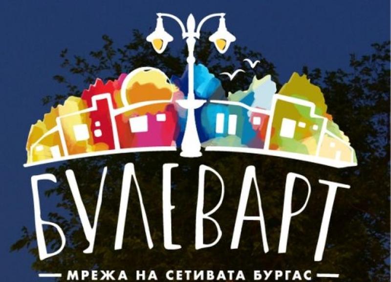 12 са първите кандидати за членове на БУЛЕВАРТ – Мрежа на сетивата в Бургас